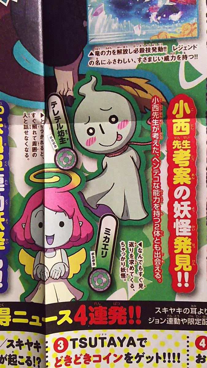 Yo-Kai Watch 3 Sukiyaki Yo-Kai